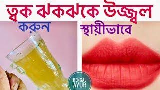 ত্বক উজ্জ্বল করার উপায় | How To Glow Your Glamour In Bangla
