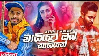 Wasiyata Oba (කසියක්) Sameera M Ramanayeka New Music video ! New Sinhala Song 2020