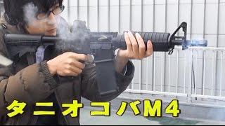 【モデルガン発火】タニオ・コバのM4 2014を撃たせてもらいました