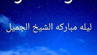 أإله مع الله خاشعة جدا للشيخ حمد دغريري من سورة النمل .