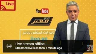 بث مباشر و حلقة خاصة من برنامج #مع_معتز مع الإعلامي #معتز_مطر  - #السعوديه تعترف بقتل #جمال_خاشقجي د