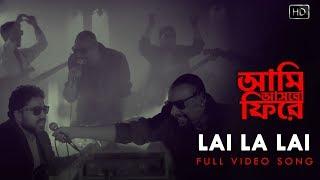 Lai La Lai | Aami Ashbo Phirey | Full Video Song | Anjan Dutt | Neel Dutt | SVF
