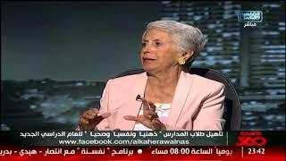 القاهرة 360 | الوصايا العشر لتوعية الطفل بكيفية مواجهة التحرش