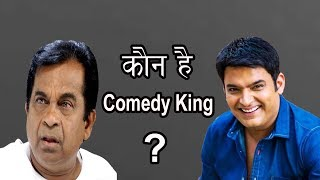 Who Is Comedy King And Their Earning ? । कौन कितना कमाता है ?