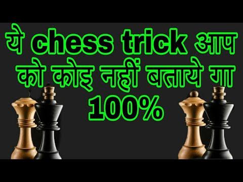 Xxx Mp4 Chess Trick Hindi Me 3gp Sex