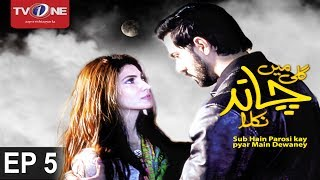Gali Mein Chand Nikla  Episode 5 uploaded on 22-07-2017 834 views