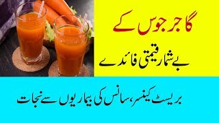 Carrot Juice Benefits For Health | Gajar Ke Juice Ke Faydy