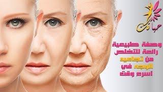 وصفة طبيعية رائعه للتخلص من تجاعيد الوجه فى اسرع وقت