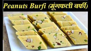 Mungfali Burfi Recipe   Peanuts Burfi Recipe   (मूंगफली बर्फी)