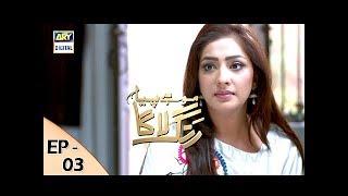 Mohay Piya Rang Laaga - Episode 3 - ARY Digital Drama