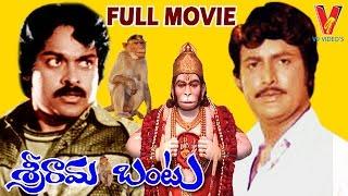 Sri Rama Bantu Telugu Full Length Movie | Chiranjeevi | Mohan Babu | Geetha I V9 Videos