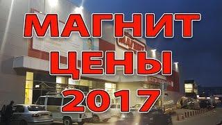 Анапа. Семейный Гипермаркет Магнит. Цены май 2017 почему меня хотели выгнать???