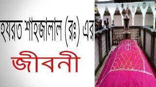 হযরত শাহজালাল রঃ এর জীবনী | Biography of Hazrat Shah Jalal (Rh) | Documentary on Hazrat Shah Jalal