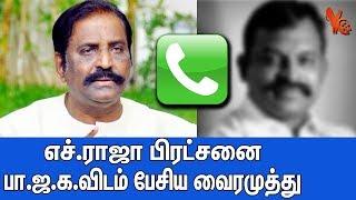 Leaked Audio : வைரமுத்துவின் போன் கால் | vairamuthu on andal | phone conversation  bjp kalyanaraman