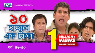 Dosh Hazar Ek Taka | Episode 46-50 | Bangla Comedy Natok | Mosharof Karim | Chonchol | Kushum