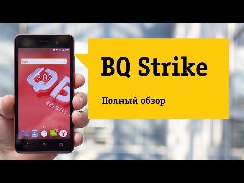 Xxx Mp4 Смартфон BQ 5020 Strike Обзор Доступность с флагманскими замашками 3gp Sex