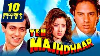 Yeh Majhdhaar (1996) Full Hindi Movie | Salman Khan, Manisha Koirala, Rahul Roy