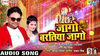 इस लगन में हर डीजे पर यही गाना बजेगा - Deepak Dildar - Jago Baratiya Jago नचनिया लेके भागल -Hit Song
