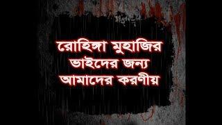 ROHINGYA MUHAZIR    OUR RESPONSIBILITY    Mawlana Hasan Jamil
