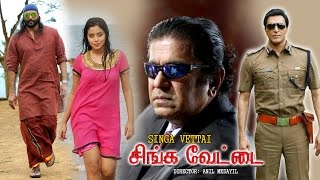 Singa Vettai | New Tamil  Full Movie | Latest Tamil Action Movie | New Upload