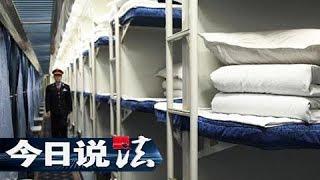 《今日说法》 20180109 暗度陈仓 | CCTV今日说法官方频道