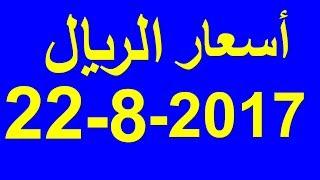 سعر الريال السعودي اليوم الثلاثاء 22-8-2017 في السوق السوداء والبنوك وتباين في اسعار الريال !