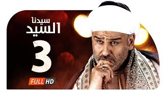مسلسل سيدنا السيد HD - الحلقة ( 3 ) الثالثة / بطولة جمال سليمان - Sedna ElSayed Series Ep03