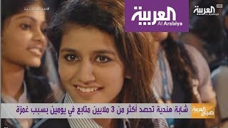 #صباح_العربية:  غمزة ادخلت فتاة  لعالم الشهرة