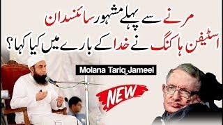 What Stephen Hawking said about God before Death | Maulana Tariq Jameel Latest Bayan