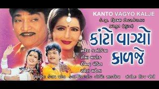 Kato Vagyo Kalje | Gujarati Movies Full | Naresh Kanodia, Roma Manek, Ramesh Mehta