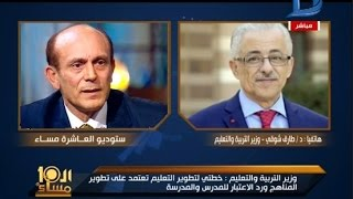العاشرة مساء  حوار بين محمد صبحى ووزير التعليم على الهواء حول نظام الثانوية العامة الجديد