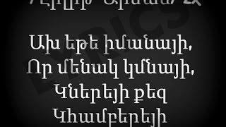 LYRICS- Lilit Hovhannisyan & Arman Hovhannisyan / Իմ բաժին Սերը/ HD
