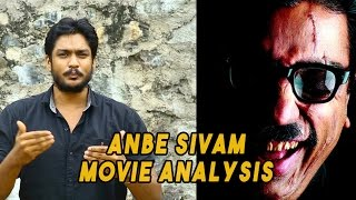 Anbe Sivam - Movie Analysis