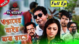 Ostader Mair Majh Raate Full Episode | Mosharraf Karim | Ishana | Asian TV Romantic Comedy Drama