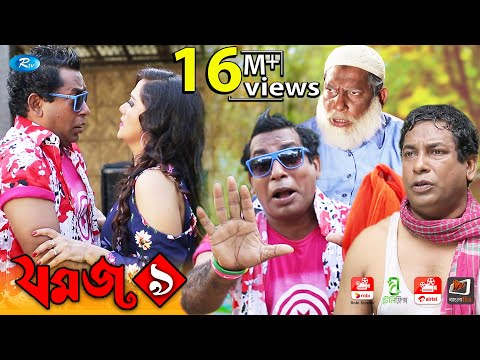 Xxx Mp4 Jomoj 9 যমজ ৯ Mosharraf Karim Anny Khan Rtv Eid Special Drama 3gp Sex