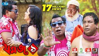 Jomoj 9 | যমজ ৯ | Mosharraf Karim, Anny khan | Rtv Eid Special Drama