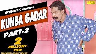 Haryanvi Natak - KUNBA GADAR  Part 02 |  कुनबा ग़दर - Ram Mehar Randa- HARYANVI COMEDY NATAK