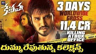 keshava Movie Box Office Records Collects  11.4 cr For 3days  | Nikhil Siddharth | Ritu Varma