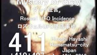 520(519+)UFO重大証言集(Major Testimoneys on UFOs)
