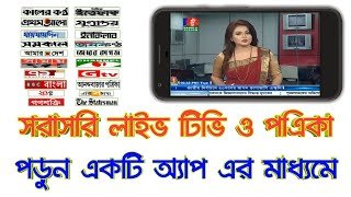 All Bangla News paper & Tv Chanel    With International  Newspaper 2018    All In 1 App