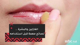 نصائح هامة قبل استخدام الجليسرين و الفازلين على الوجه
