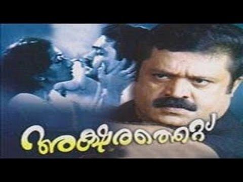 Aksharathettu Full Malayalam Movie 1989 | Suresh Gopi, Urvasi | Malayalam Latest Movies 2015