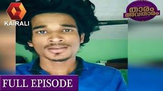Tharam Avatharam | താരം അവതാരം|  6th June 2018 | Full Episode