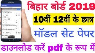 Bihar Board Exam 2019 Model Paper | Bihar Board 10th 12th  Model Set Paper pdf Download |