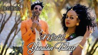 Eritrean Music 2018 - Yonatan Tadesse ( Dula ) - Akele - RGBIT tv ( Advert )