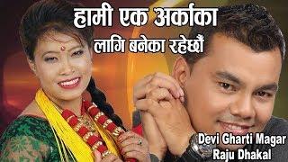 Devi Gharti Raju Dhakal भात पकाउन आउँदैन @Jhankar Sangeet झन्कार संगीत सम्वाद by Subas Regmi Part 45