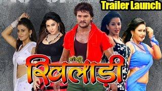 Bhojpuri Movie 'Khiladi' Trailer Launch   Khesari Lal Yadav   Madhu Sharma   Spicy Bhojpuri