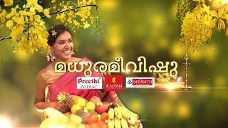 Madhurami Vishu I Tomorrow at 8.30 am I Mazhavil Manorama