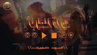 اسود ضميرك اسود - سلطان محمد زوري نار مع ابو حشيش