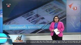 ที่นี่ Thai PBS : ธุรกิจนิตยสารปรับตัว (29 เม.ย. 59)